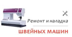 Ремонт и наладка швейных машин
